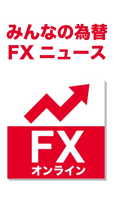点击获取みんなの為替~FXニュース~