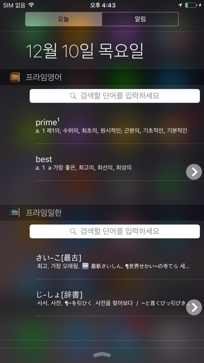 프라임 일한/한일사전(Prime Dictionary J-K/K-J) screenshot-4