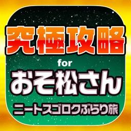 たび松究極攻略 for おそ松さんのニートスゴロクぶらり旅