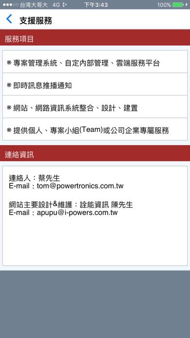 「業務互動網」訊息通知系統屏幕截圖4