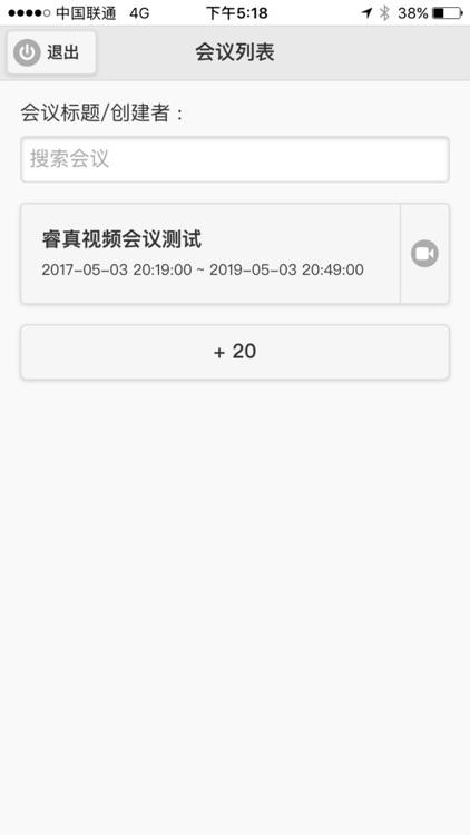 睿真高清视频会议 screenshot-3