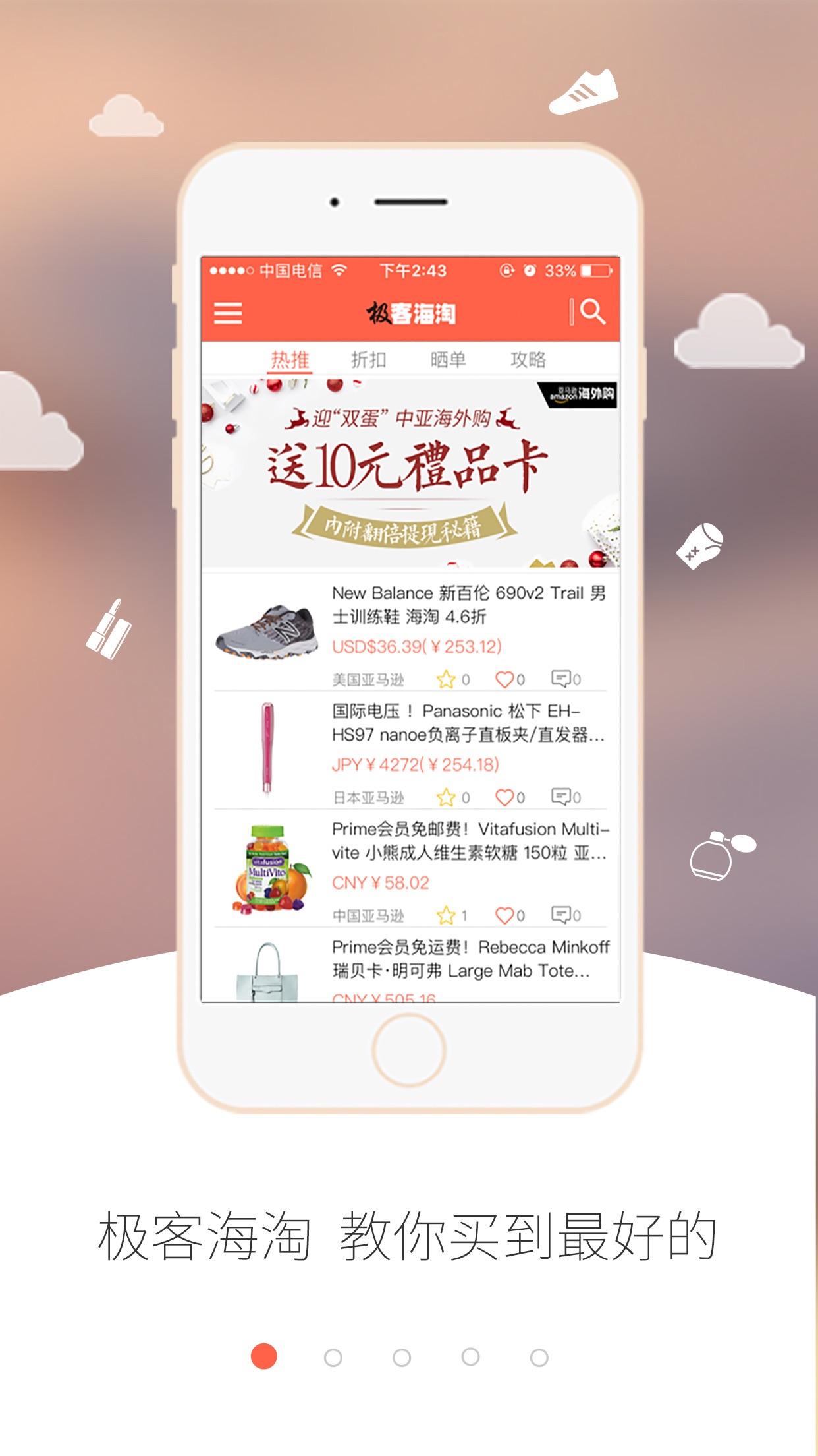 极客海淘-全球电商折扣快报 Screenshot