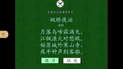 手指点点学唐诗1-经典幼儿启蒙国学识字系列 screenshot two