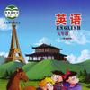 英语五年级上下册 -北京课改版学习助手