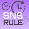 SNSルールリマインダー - iPhoneアプリ