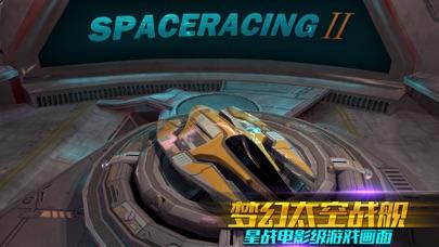 太空飞车2 App 截图