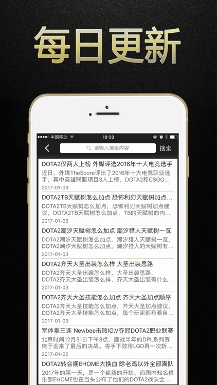 游戏狗盒子 for Dota2 screenshot-4