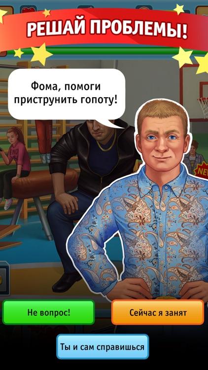 Физрук. Симулятор Фомы от ТНТ screenshot-4