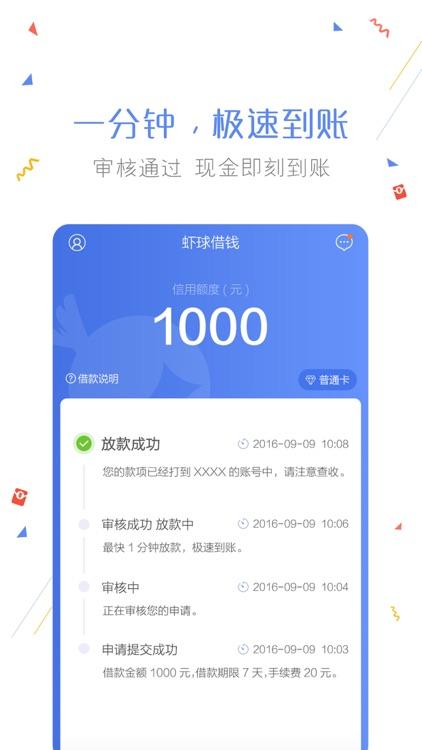 虾球借钱-闪电贷款借钱钱包 screenshot-3
