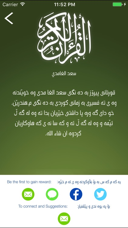 Quran ba kurdi - قورئان به تە فسیرى کوردی screenshot-3