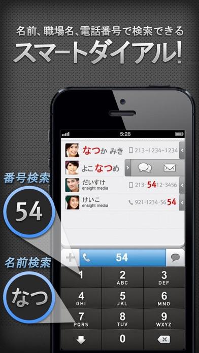 iグループ連絡先+スピードダイヤル Free ScreenShot2