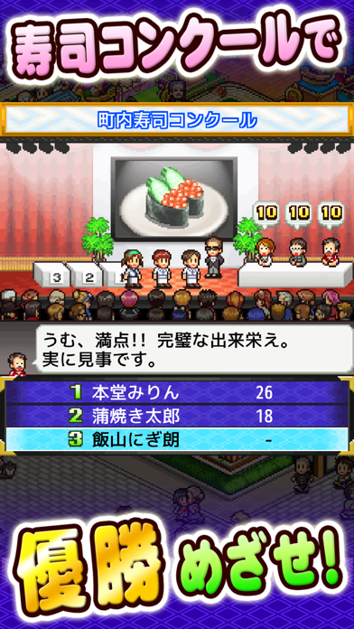 Screenshot #3 pour 海鮮!!すし街道