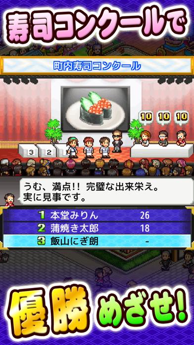海鮮!!すし街道 screenshot1