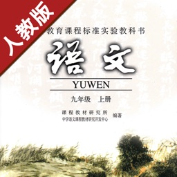 初中语文九年级上册人教版 -中小学霸口袋学习助手