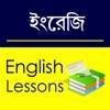 English Study for Bengali Speakers