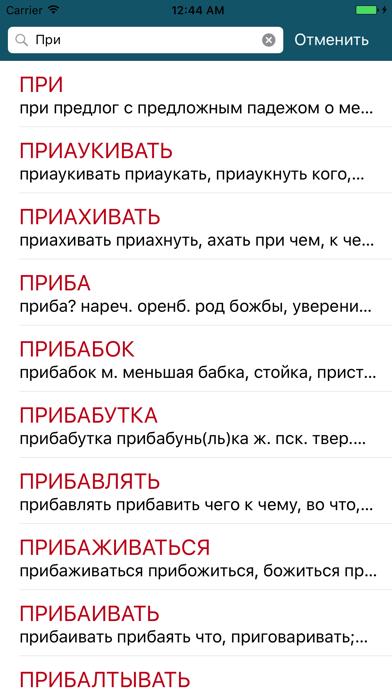 Словарь Даля - Толковый словарь русского языкаのおすすめ画像4
