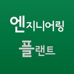 엔지니어링 플랜트 표준 용어집