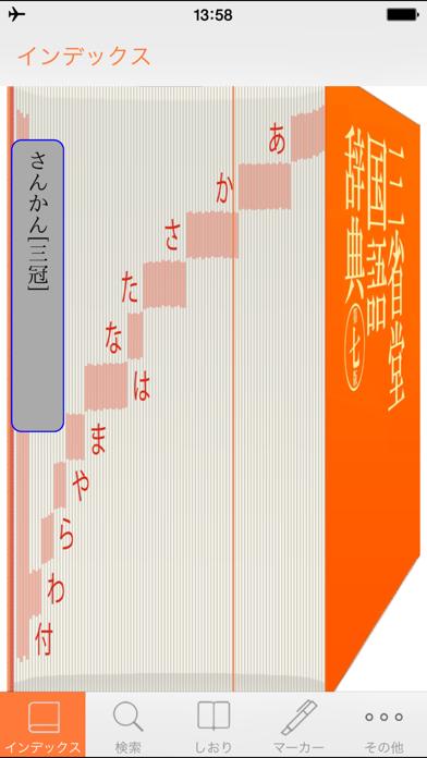 【優待版】三省堂国語辞典 第七版 公式アプリのおすすめ画像1