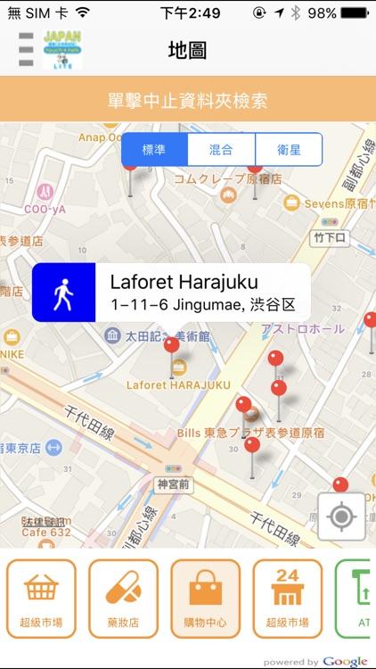 指指通會話 臺灣華語-日本 touch&talk LITE screenshot-4