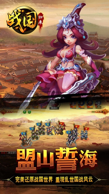 战国:三国策略游戏 screenshot-4