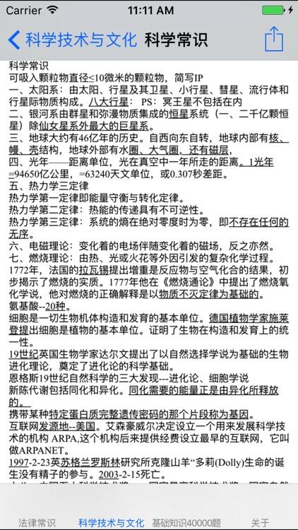 公务员考试基础知识题库40000题 screenshot-4