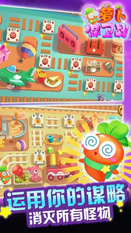 萝卜庄园2:每日一战 - 热门免费单机塔防游戏
