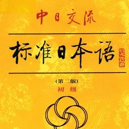 中日交流标准日本语初级上下册 -中标日日语入门工具