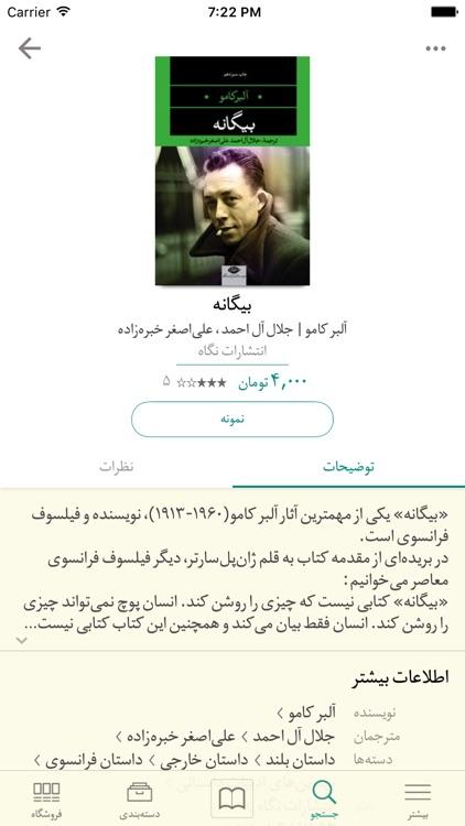 کتاب خوان طاقچه - Taaghche screenshot-3