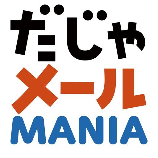 だじゃメール MANIA