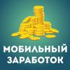 FreeCash - мобильный заработок