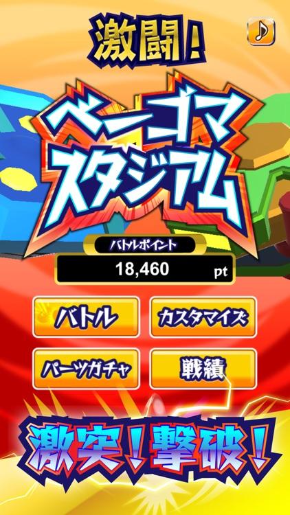 激闘!ベーゴマスタジアム こままわし対戦ゲーム! screenshot-0