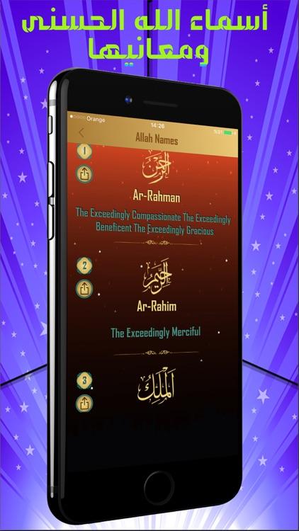 القران الكريم كاملا بصوت الشيخ ماهر المعيقلي screenshot-4
