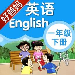 好爸妈点读机-小学英语一年级下册苏教译林牛津版