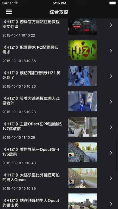 超级攻略视频 for H1Z1のおすすめ画像4