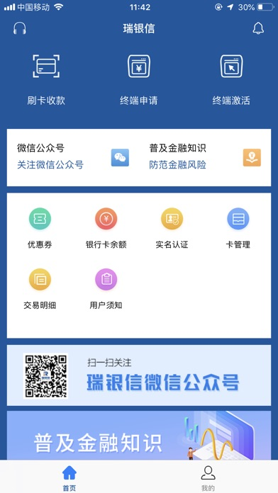 Screenshot for 瑞银信 in United States App Store