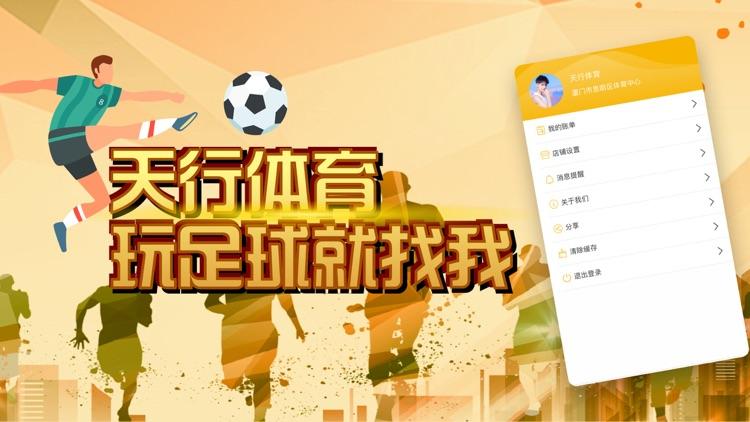 天行体育-运动装备 screenshot-4