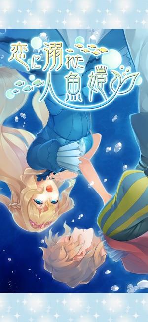 恋に溺れた人魚姫 をapp Storeで