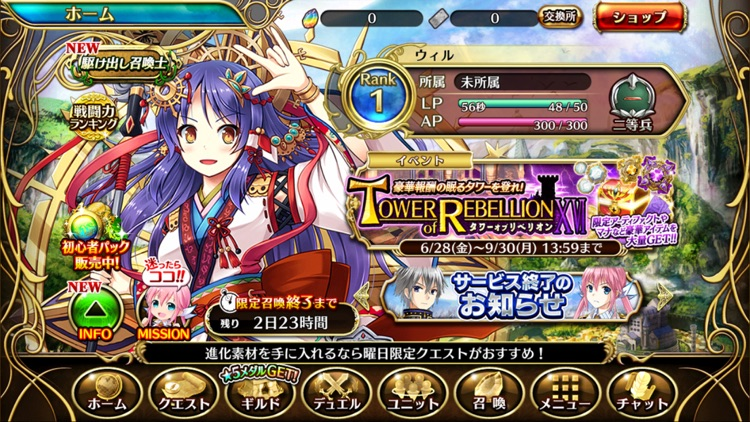 輝星のリベリオン【新感覚ストラテジーRPG‐ホシリベ】