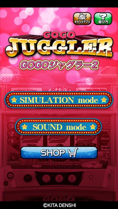 ゴーゴージャグラー2(GOGOジャグラー2)のスクリーンショット