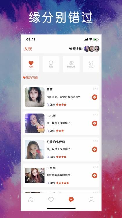 同城交友-聊天交友约会软件 screenshot-3