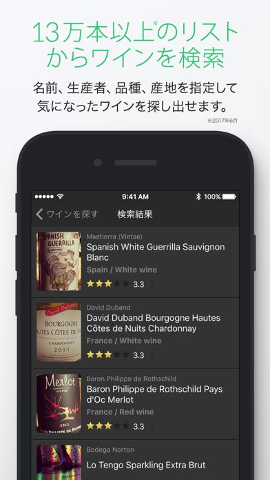 Vinica(ヴィニカ) - ワインを写真で記録するアプリ ScreenShot2
