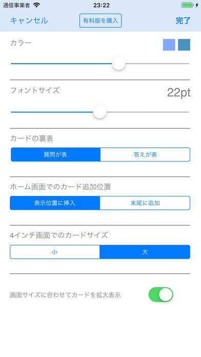 メモメモ暗記帳Lite ScreenShot3