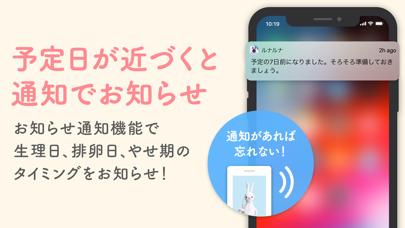 ルナルナアプリのおすすめ画像4