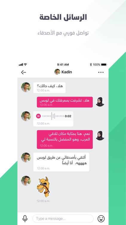 Loops - Connecting Arabs screenshot-4