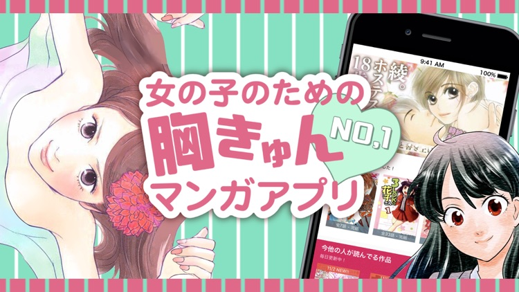 無料漫画アプリ 恋愛