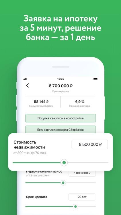 ДомКлик screenshot-5