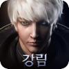 강림 : 망령인도자 - iPadアプリ