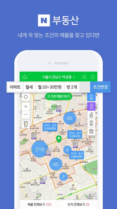 네이버 부동산 – Naver Real Estate for Windows