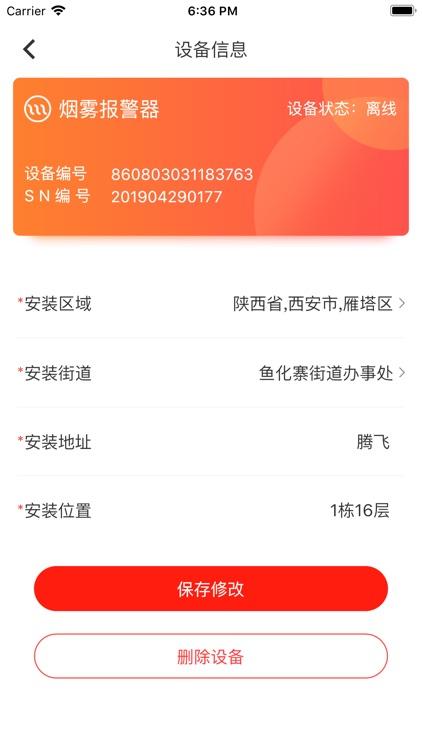 华强智慧消防 screenshot-6
