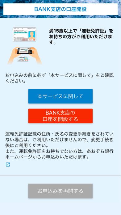 あおぞら銀行 BANK支店 口座開設アプリのおすすめ画像2